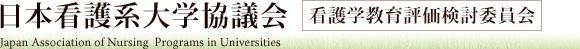 日本看護系大学協議会 看護学教育評価検討委員会