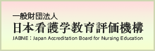 日本看護学評価機構
